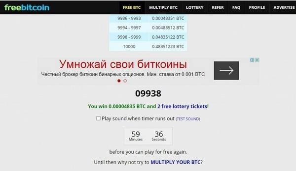 FreeBitcoin (ФриБиткоин) заработок Bitcoin без вложений ObpJm