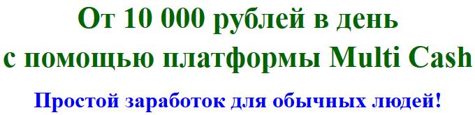 Программа Авто-Заработок 2017 - 300 000 - 1 000 000 руб в месяц VNWXD