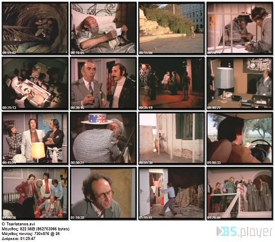Ο ΤΣΑΡΛΑΤAΝΟΣ(1973)  O_Tsarlatanos_idx