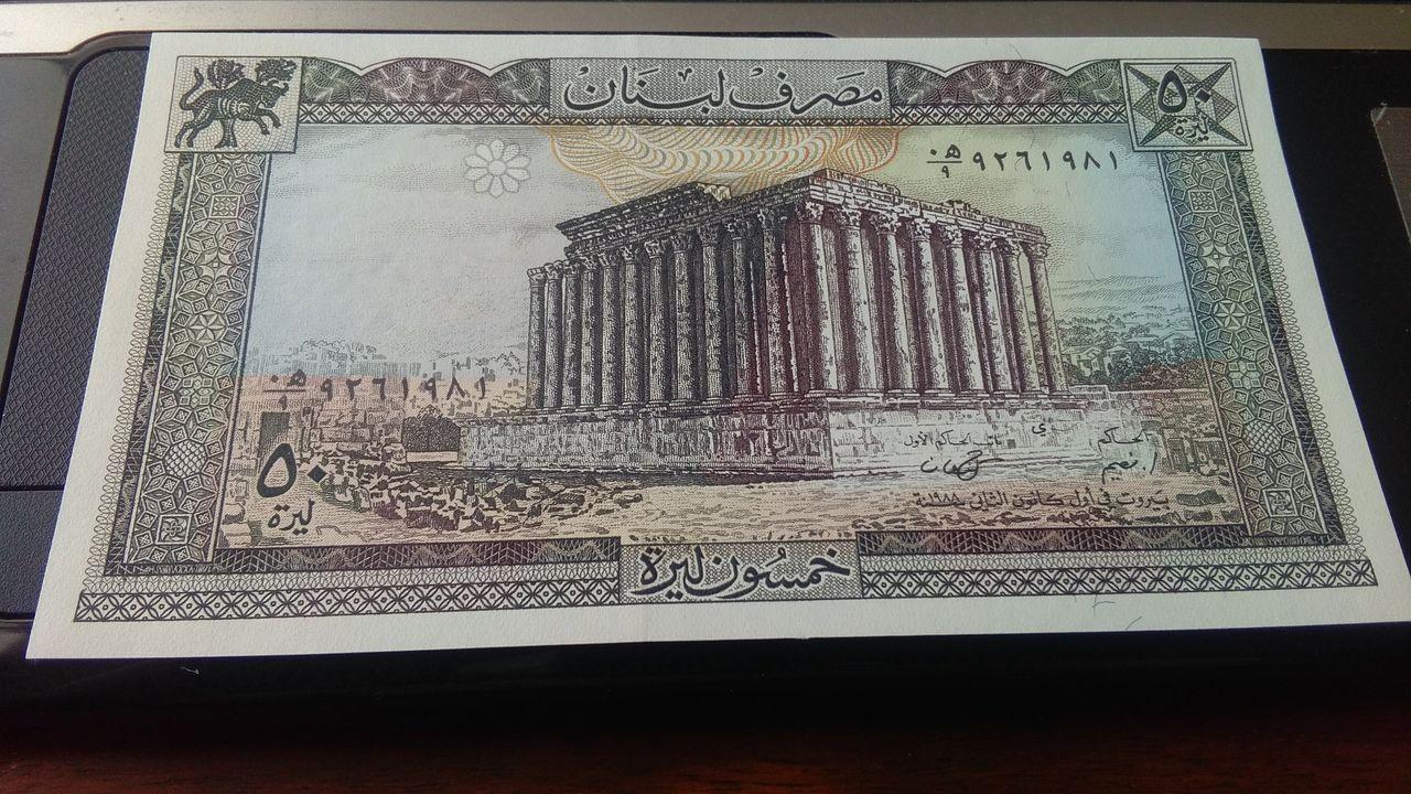 50 libras libanesas IMG_20151206_125347