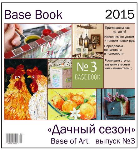 Видео уроки. Base Book.   B_B3_obl_kopia