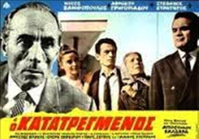 Ο  ΚΑΤΑΤΡΕΓΜΕΝΟΣ(1966)DvdRip  O_KATATREGMENOS