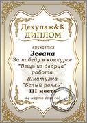 "Конкурс ""Вещь из дворца"" - ИТОГИ Image"