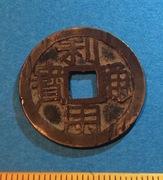 Otro cash chino a identificar  IMG_1748