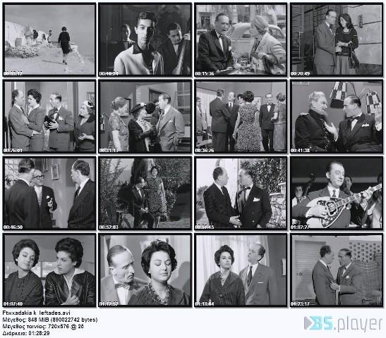 ΦΤΩΧΑΔΑΚΙΑ ΚΑΙ ΛΕΦΤΑΔΕΣ(1961)DvdRip  Ftwxadakia_k_leftades_idx