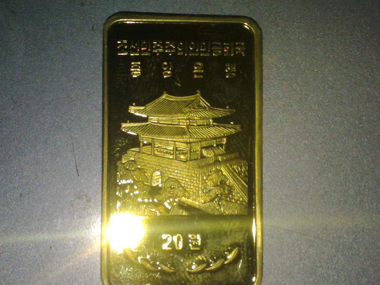 Monedas de Corea dedicadas a Emi... 007
