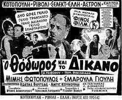 Ο ΘΟΔΩΡΟΣ ΚΑΙ ΤΟ ΔΙΚΑΝΟ(1962)DvdRip  Images
