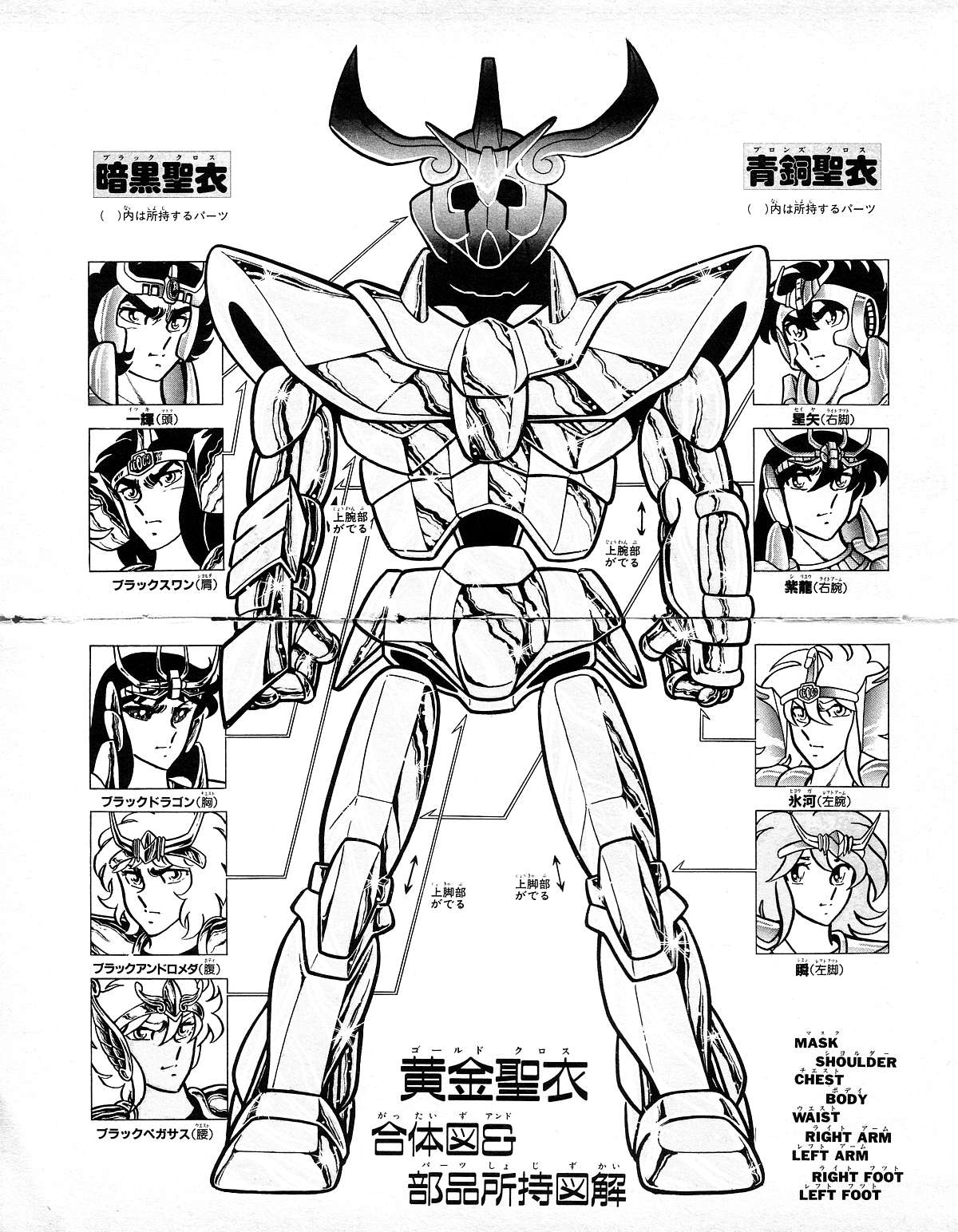 Saint Seiya - Legend of Sanctuary  Seiya04_008_009