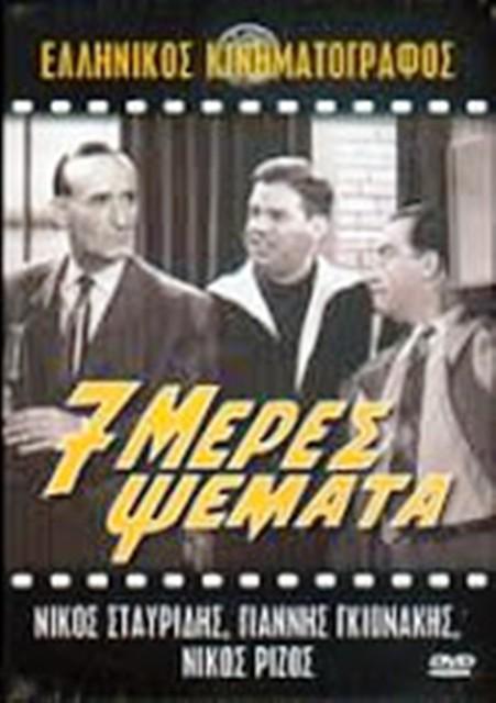 7 ΜΕΡΕΣ ΨΕΜΑΤΑ (1963)DvdRip 5205139352289