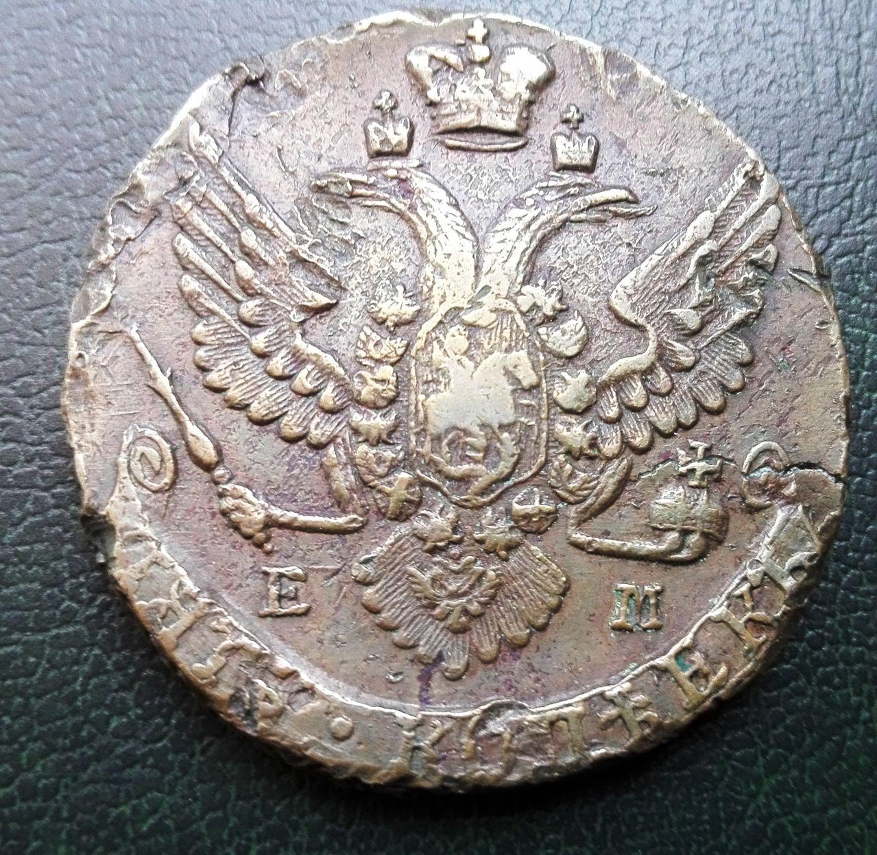 Rusia. 5 Kopeks (AE) 1790 AM de Catalina la Grande IMG_20160326_115844