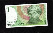 1 Nuevo Sequel, Israel 1986 (Españoles por el mundo 2) Image