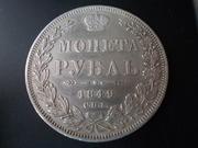1 Rublo de 1.849, Rusia DSCN1540