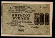 """La peculiar serie de billetes """"babilonios"""" de la República Socialista Soviética Rusa Babilonio_6"""