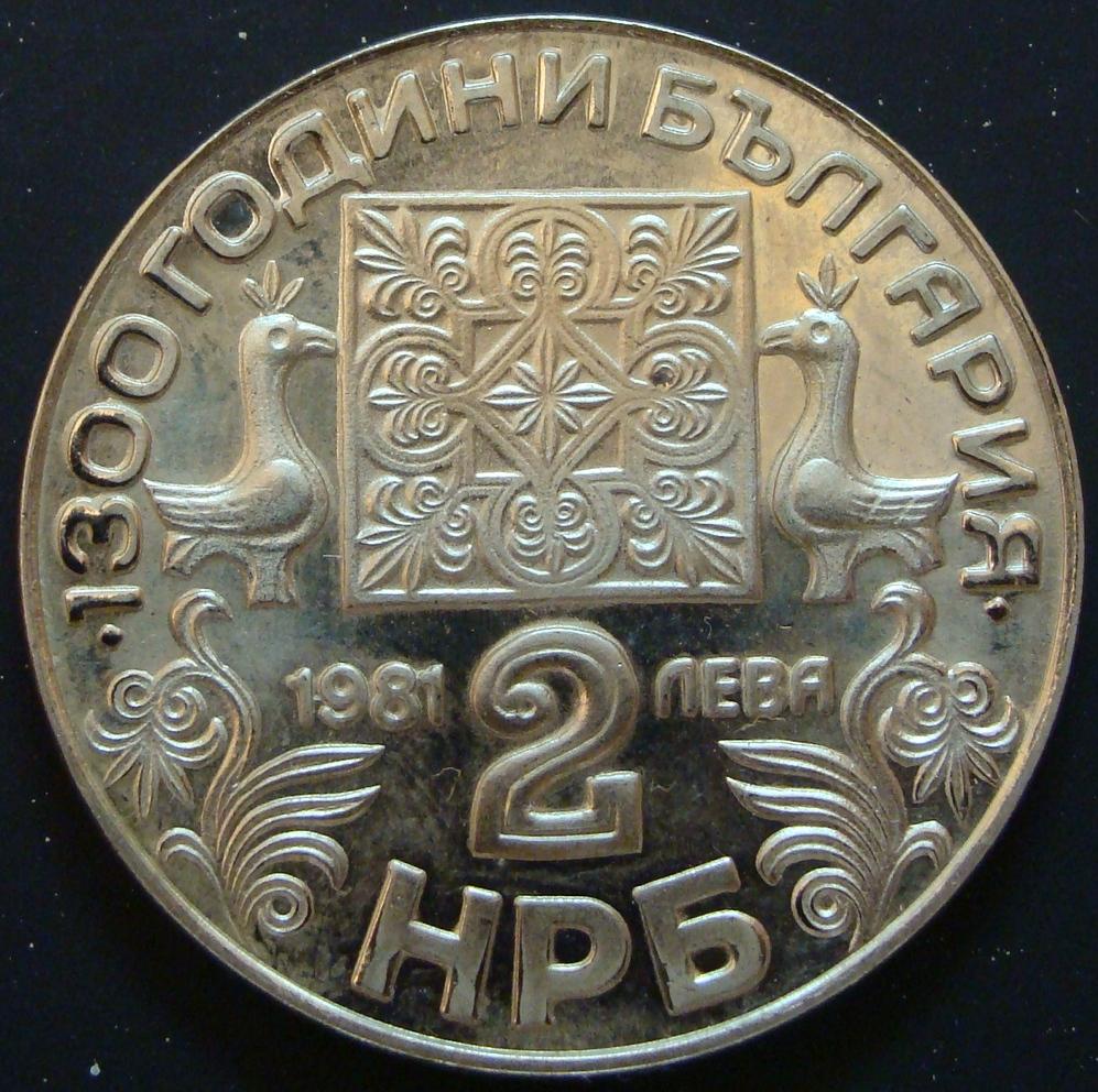 2 Leva. Bulgaria (1981) Alfabeto cirílico BUL_2_Leva_1300_a_os_alfabeto_cir_lico_anv