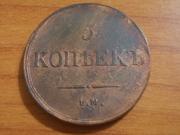 """5 Kopecs 1.837 """" con sorpresilla"""", Rusia DSCN0959"""