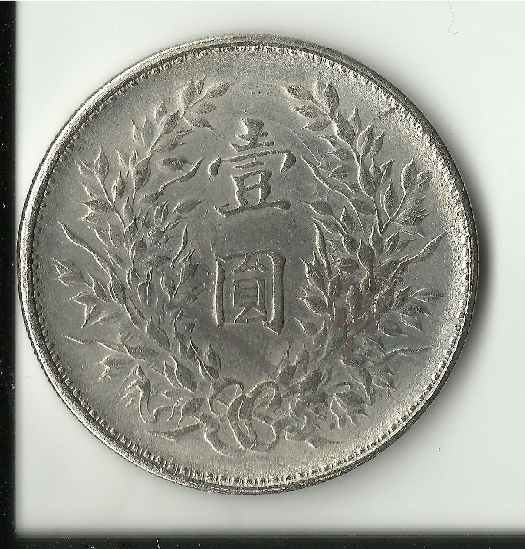 IDENTIFICAR MONEDA CHINA Moneda_china