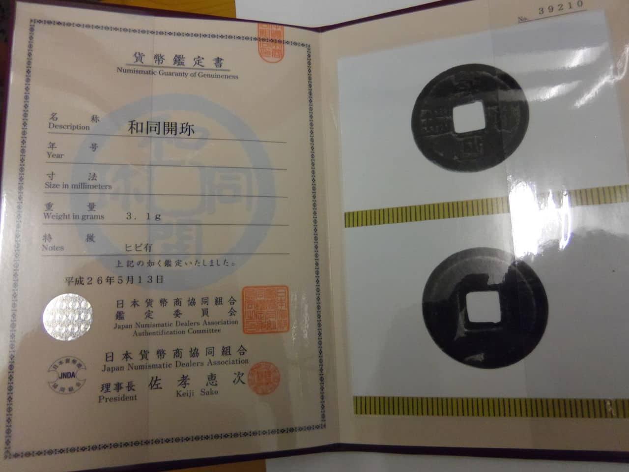 Wado-Kaichin. Año 708. La primera moneda oficial Japonesa de la Historia.  IMGP2934
