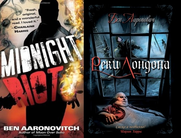 ревю - Rivers of London | Ben Aaronovitch (ревю) 21856686