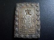 1 Bu-Gin de la era Tenpo del Japón DSCN1639