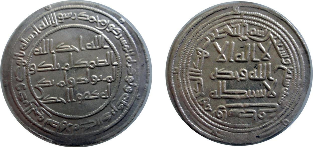 Dirham Califato de Damasco, año 97H. Dirhem