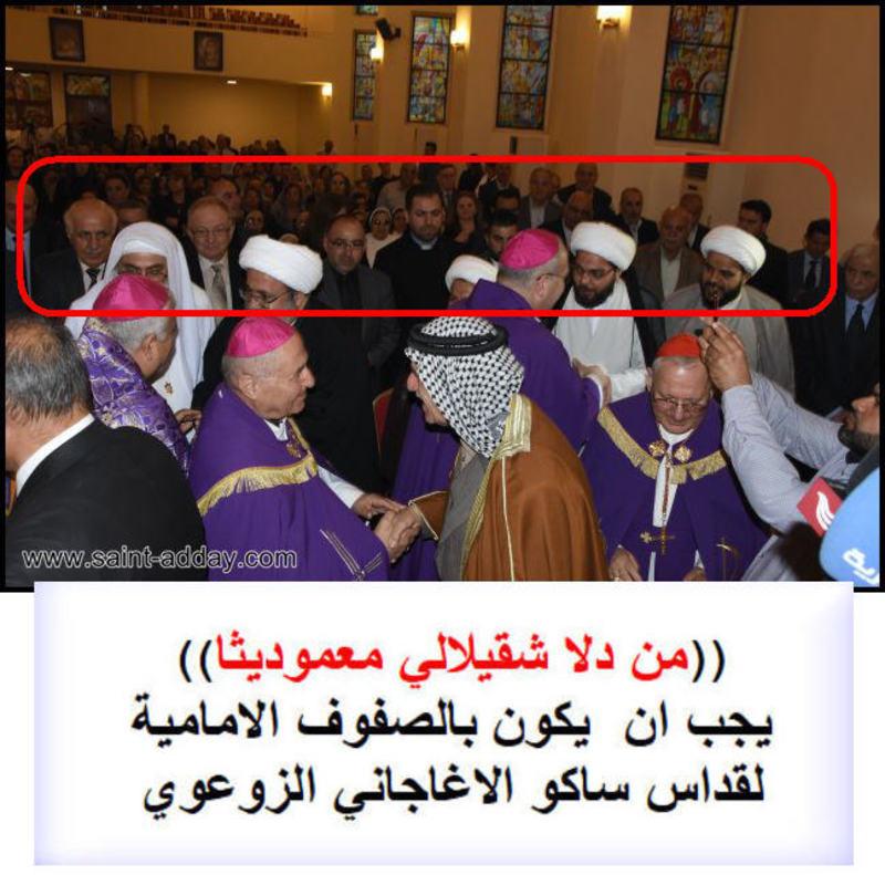 غبطه البطريرك ساكو و الطقوس والممارسات الجوفاء !!!./  يوسف ابو يوسف 039a