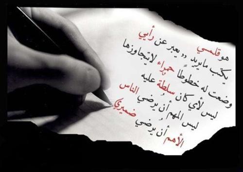 هكذا يرتعب المزيفون من كلمة الحق ... /Husam Sami B0431498