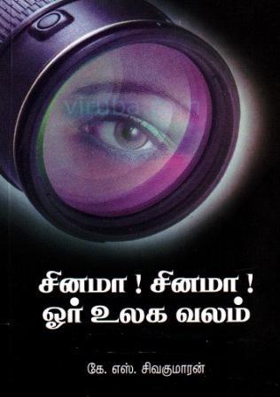 கே.எஸ். சிவகுமாரன் - சினமா ! சினமா ! ஓர் உலக வலம் Cinema_or_ulaga_valam