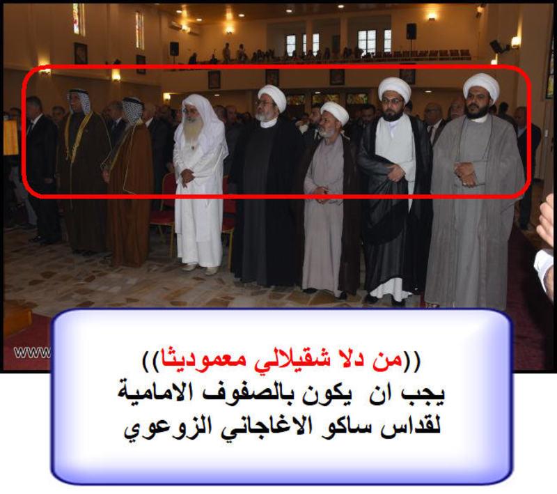 غبطه البطريرك ساكو و الطقوس والممارسات الجوفاء !!!./  يوسف ابو يوسف Image