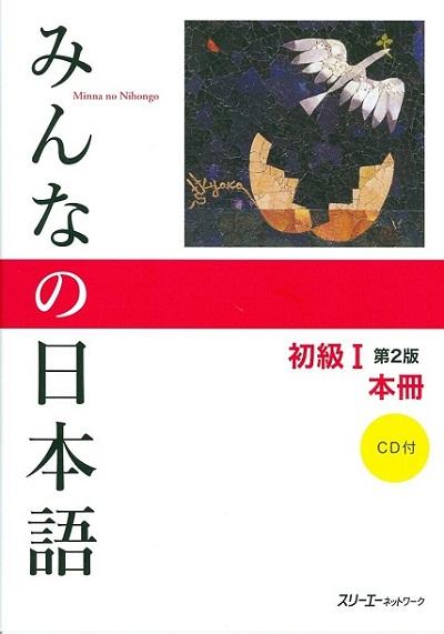 Estudiemos idiomas Minna_no_Nihongo