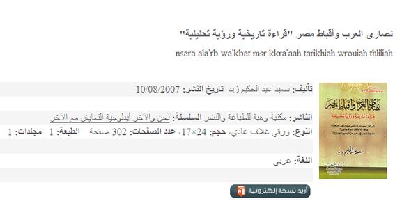 فتح مصر و أخلاق المسلمين العالية 2016_04_23_165500