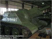 Советская 122 мм средняя САУ СУ-122,  Танковый музей, Кубинка 122_001