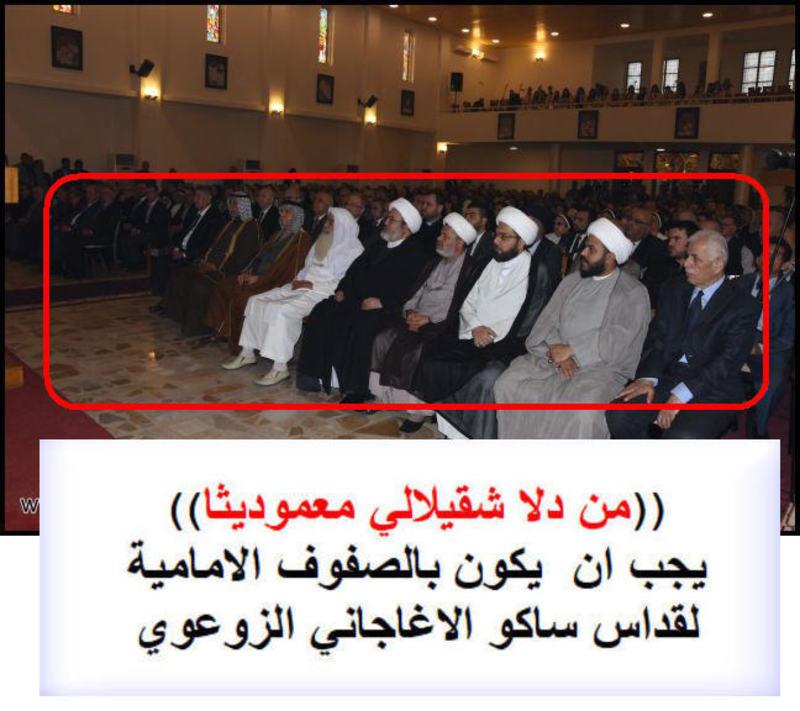 غبطه البطريرك ساكو و الطقوس والممارسات الجوفاء !!!./  يوسف ابو يوسف 023a