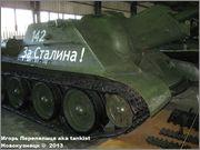 Советская 122 мм средняя САУ СУ-122,  Танковый музей, Кубинка 122_026