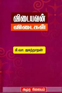 கி. வா. ஜகந்நாதன் - கி.வா.ஜ.வின் சிலேடைகள் மற்றும் விடையவன் விடைகள். Vidaiyavan_vidaigal