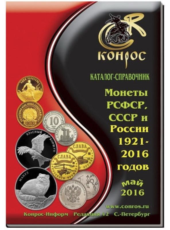 Monedas de la República Socialista Soviética Federativa de Rusia, URSS y Rusia 1921-2016 985398-800x800