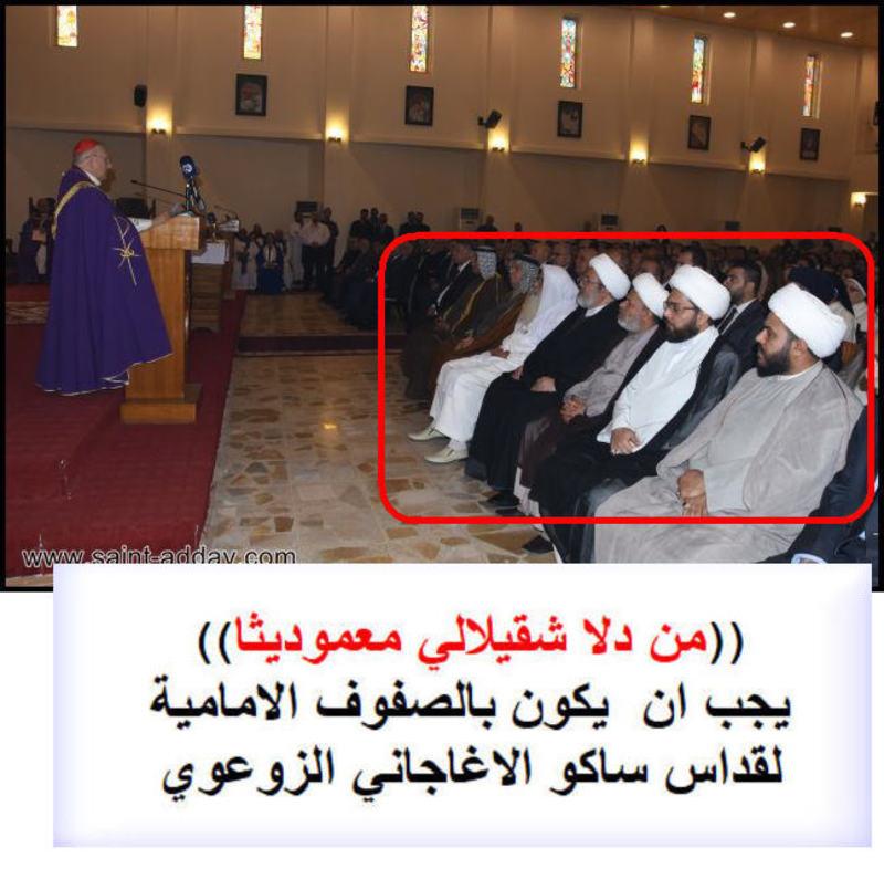 غبطه البطريرك ساكو و الطقوس والممارسات الجوفاء !!!./  يوسف ابو يوسف 024a