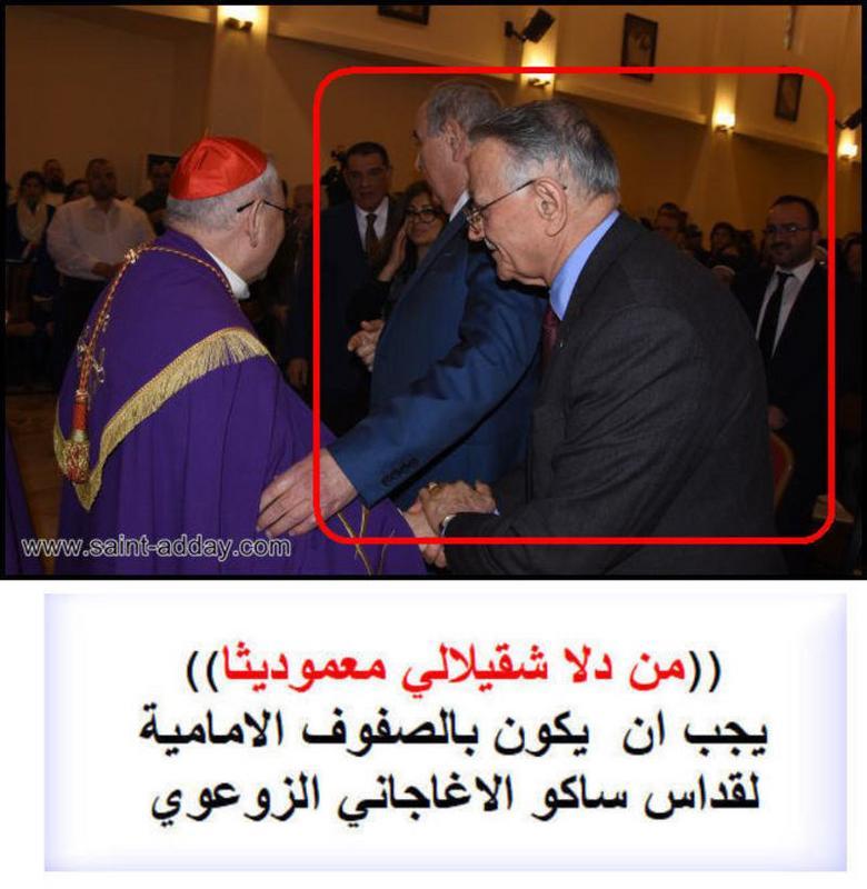 غبطه البطريرك ساكو و الطقوس والممارسات الجوفاء !!!./  يوسف ابو يوسف 033a