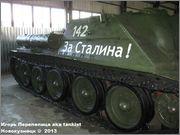 Советская 122 мм средняя САУ СУ-122,  Танковый музей, Кубинка 122_027