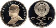 UNION SOVIETICA - 1 Rublo 1990 Rusia_237_1_Rublo_1990
