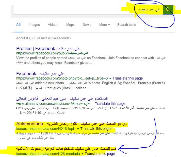 تعريف الإعجاز بقلم الباحث علي عمر سكيف Rrr