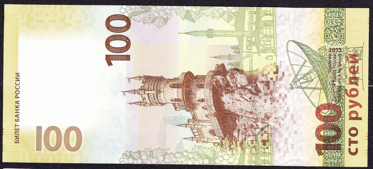 100 rublos Rusia, 2015 (Conmemorativo Crimea) Anverso_rusia