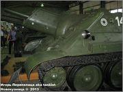 Советская 122 мм средняя САУ СУ-122,  Танковый музей, Кубинка 122_012