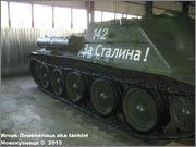 Советская 122 мм средняя САУ СУ-122,  Танковый музей, Кубинка 122_025
