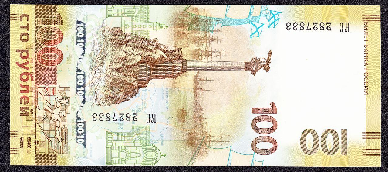 100 rublos Rusia, 2015 (Conmemorativo Crimea) Anverso_rusia_A