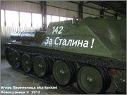 Советская 122 мм средняя САУ СУ-122,  Танковый музей, Кубинка 122_002