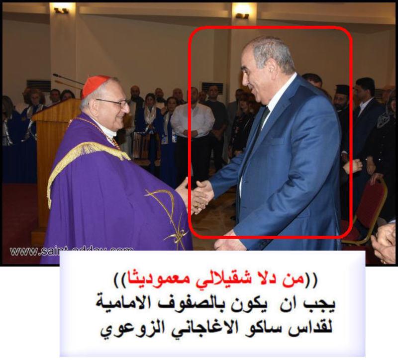 غبطه البطريرك ساكو و الطقوس والممارسات الجوفاء !!!./  يوسف ابو يوسف 032a