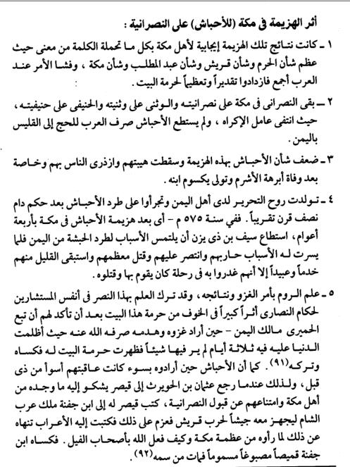 النصرانية و شبه الجزيرة العربية B10