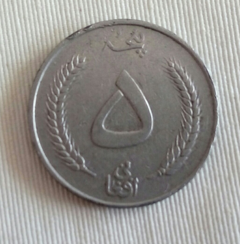 Identificación moneda árabe P60721_121903_001_001
