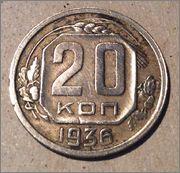 20 kopecks sovieticos 1936 Image