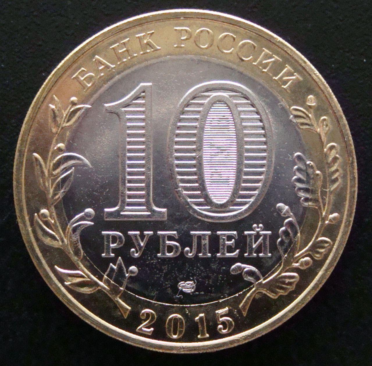 10 Rublos. Rusia (2015) 70 aniversario de la II Guerra Mundial RUS_10_Rublos_70_Aniv_II_G_M_anv